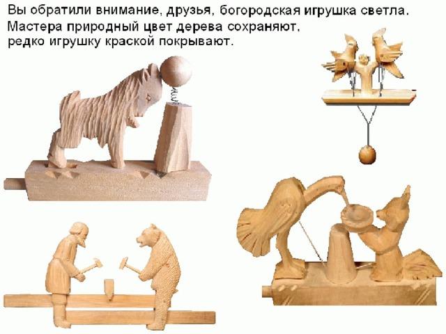 Богородская резная игрушка картинки раскраски для детей распечатать