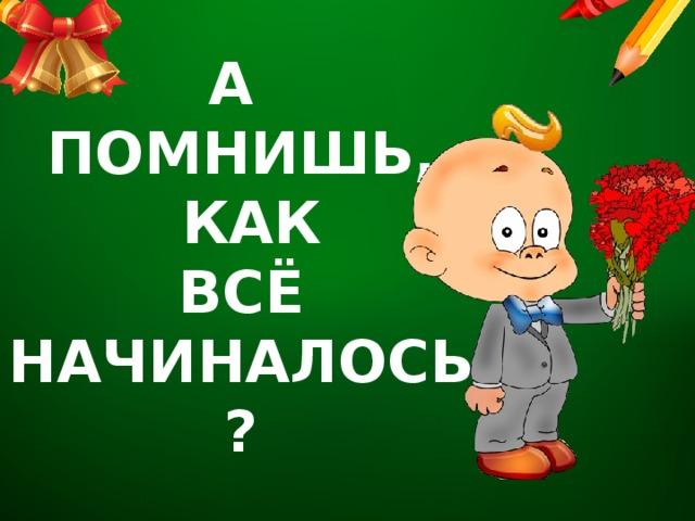 надпись вот так все начиналось картинка обезьянка рогаткой советская