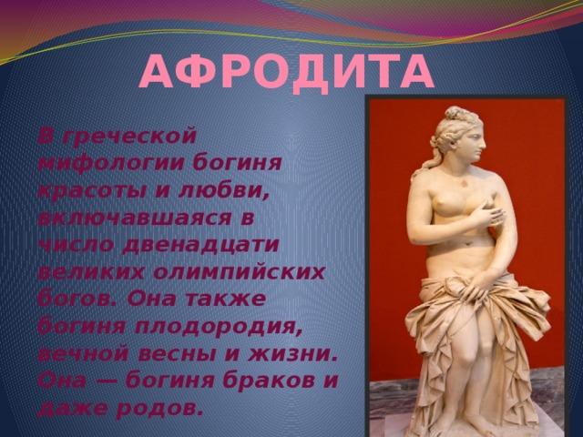 картинки греческой богини любви и плодородия стриптизера певицы
