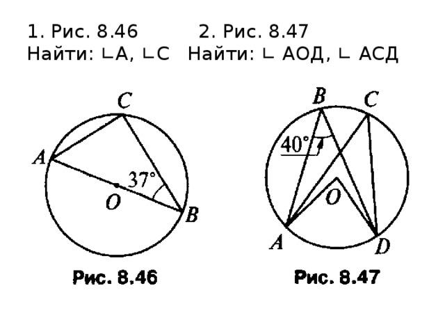 Задачи с решением на тему вписанный угол задачи мертвая петля физика решение задач