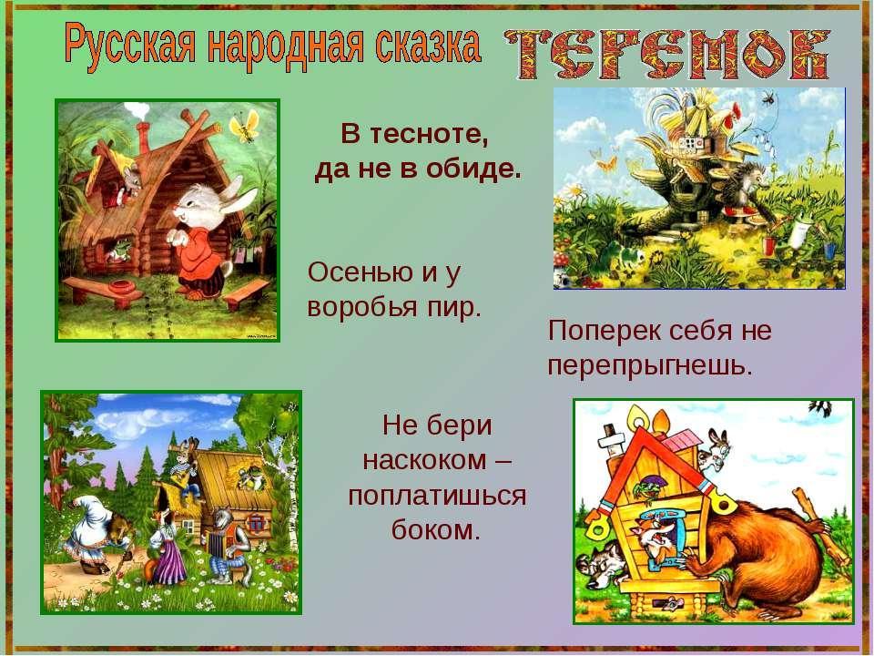 Названия русских народных сказок по картинке
