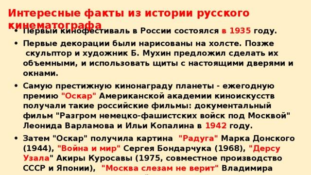 Интересные факты о истории россии