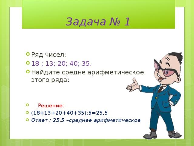 Решение задач на среднеарифметическое презентация решение задач на закон сохранения импульса