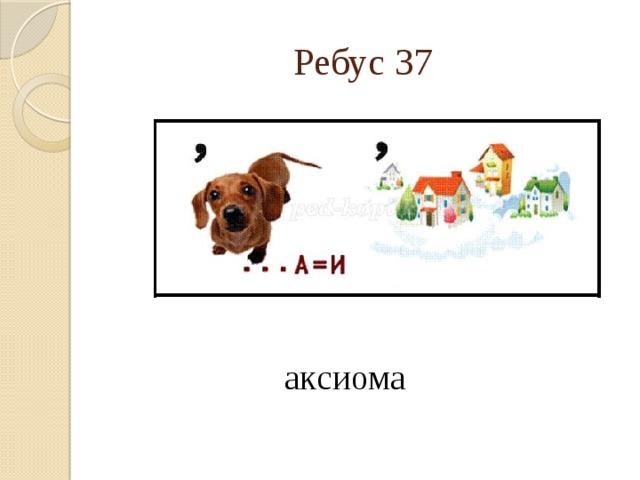 картинка ребус щенок характерных