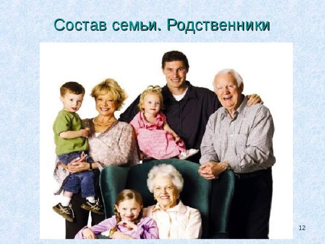 Состав семьи. Родственники