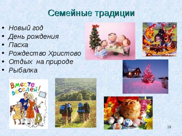 Семейные традиции Новый год День рождения Пасха Рождество Христово Отдых на природе Рыбалка