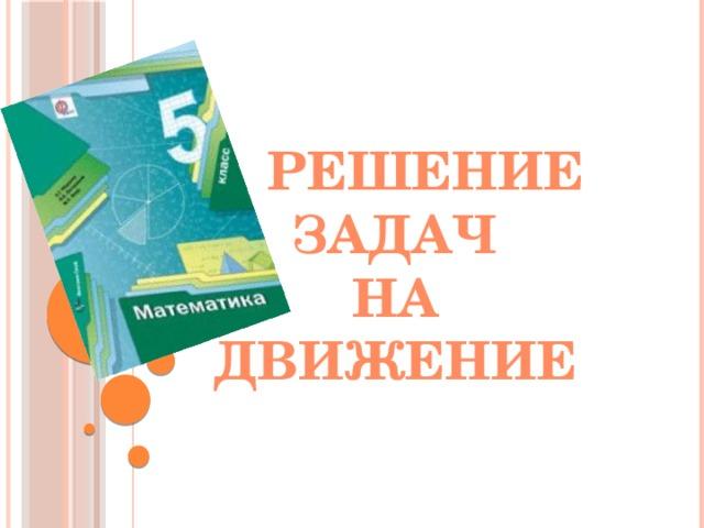 5 класс задачи решение решить задачу по математике 5 класс онлайн бесплатно