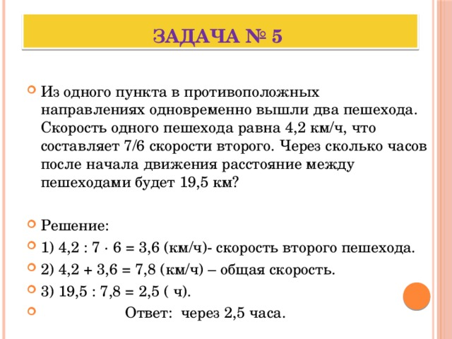 Задачи для пятого класса решение решение задач по математики 4 класс рудницкая