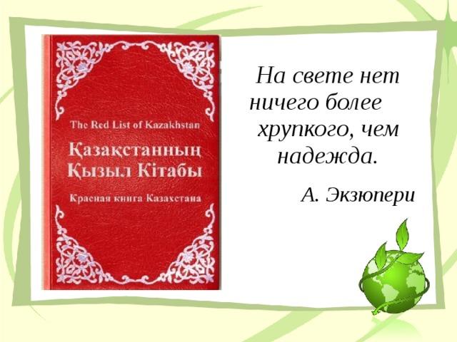 Красная книга казахстана картинка для детей
