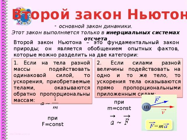 Решение задач на второй закон ньютона презентация найти решение задачи коши пример