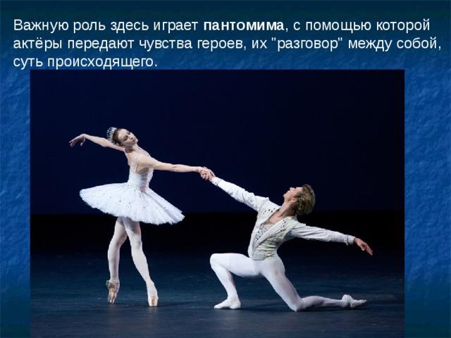 это балет термины и картинки мне монохромной палитре