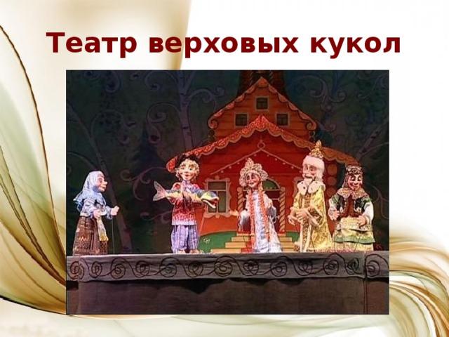 Верховые куклы в картинках