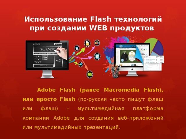 Технологии по созданию flash сайтов сайт для создание обоев на ютуб
