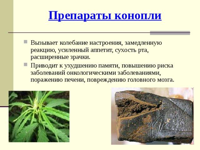 Влияние марихуана на организм свет для выращивание марихуаны