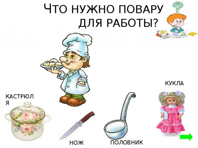 Картинка что нужно для работы повару