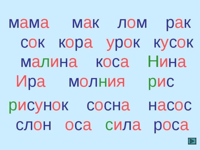 м а м а  м а к  л о м  р а к  с о к  к о р а  у р о к  к у с о к  м а л и н а  к о с а  Н и н а  И р а  м о л н ия  р и с р и с у н о к  с о сн а  н а с о с  сл о н  о с а  с и л а  р о с а