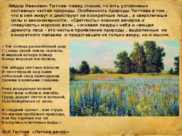 стихи на тему природа тютчев верхней террасе