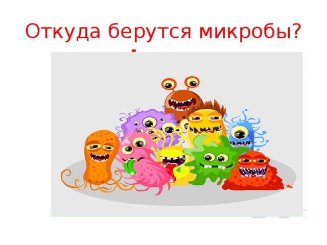 Картинки откуда берутся микробы