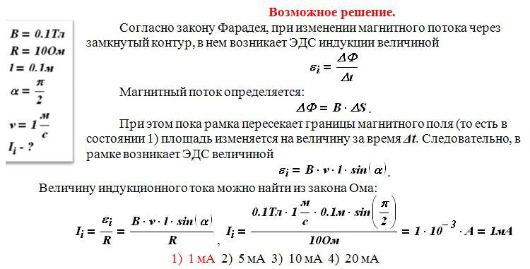 Решение задач по физике индукция рабочая тетрадь решение задач по математике 2 класс