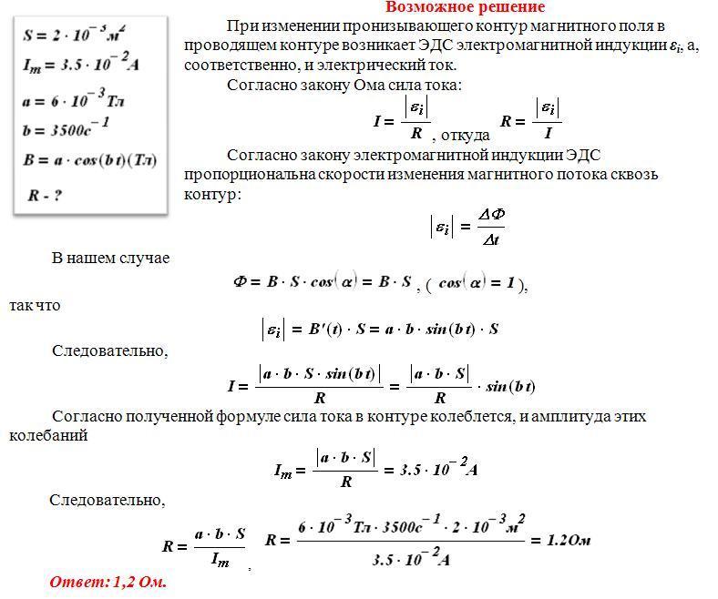 Электромагнитная индукция задачи с решением 11 класс примеры для решения задач по физиологии растений
