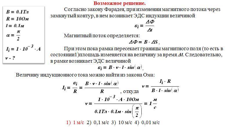 Электромагнитная индукция задачи с решением 11 класс подземная гидромеханика решение задачи