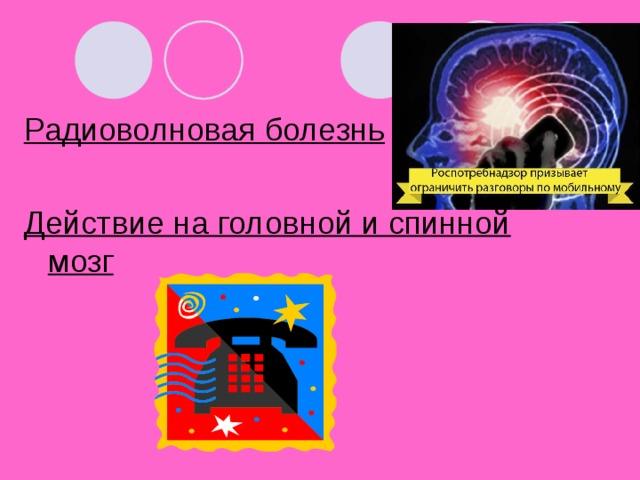 Радиоволновая болезнь Действие на головной и спинной мозг