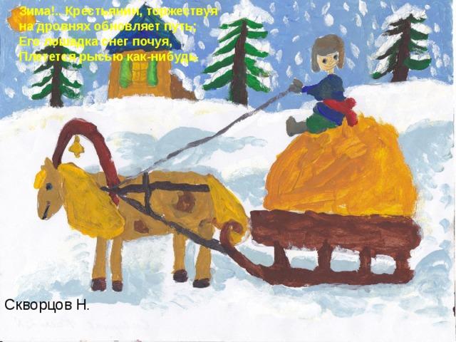 Зима картинки крестьянин стих является очень