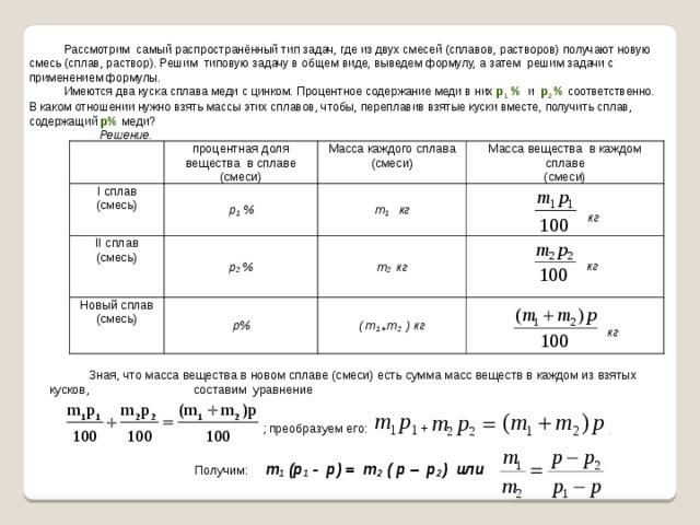 Решение задач по математике на сплавы химия раствори решение задач