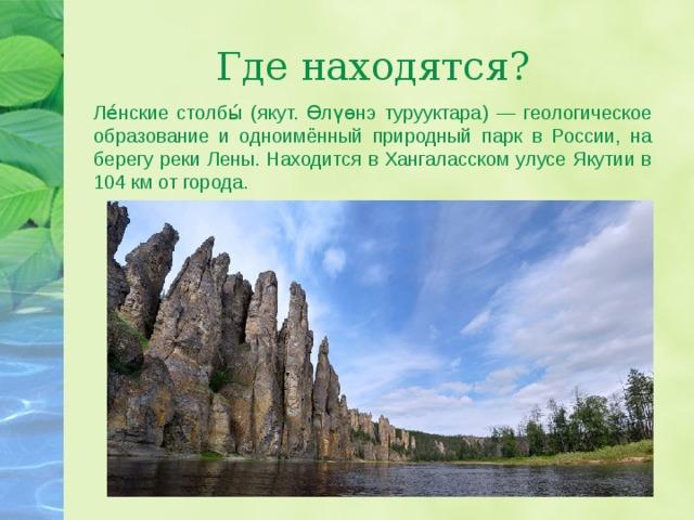 Природный парк Якутии