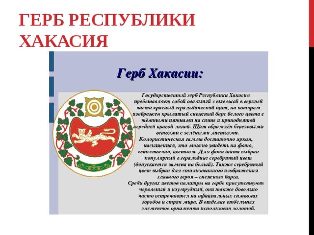 Герб хакасии картинка в хорошем качестве для печати
