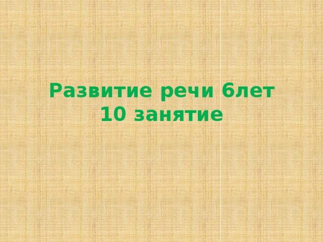 Развитие речи 6лет  10 занятие