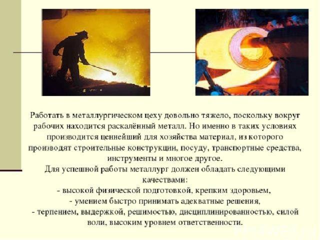Профессия металлург стихи