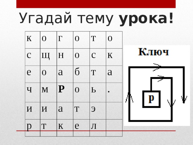 Угадай тему урока! к о с щ г е ч о н о о м и т а б р о Р с и к о т т а к а т ь . е э л