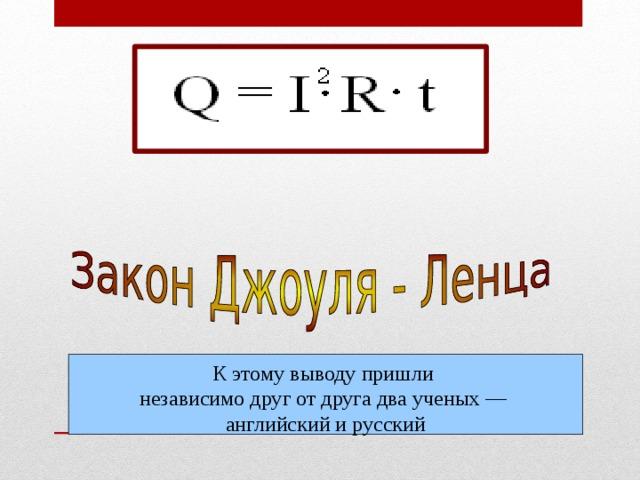 К этому выводу пришли независимо друг от друга два ученых — английский и русский