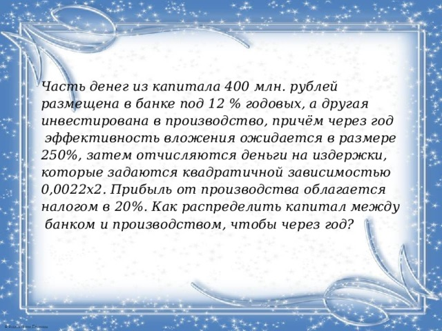 налогообложение процентов по займу между юридическими лицами
