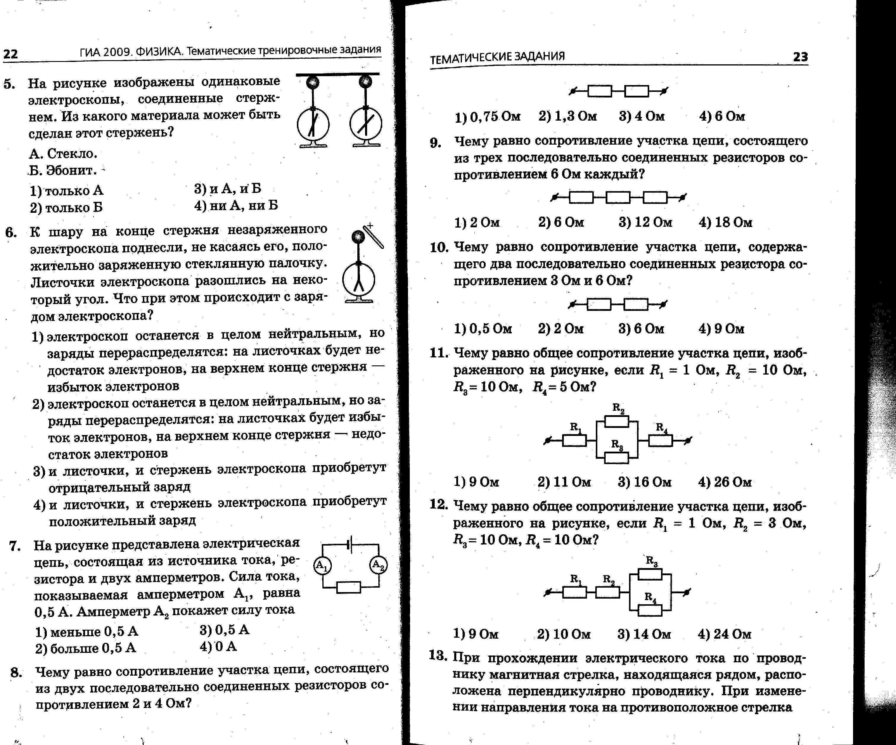 Решение задач по контрольной работе по физике урок решение задач скорость химических реакций