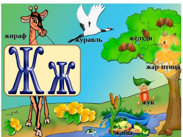 жираф жёлуди журавль жар-птица жук жабы