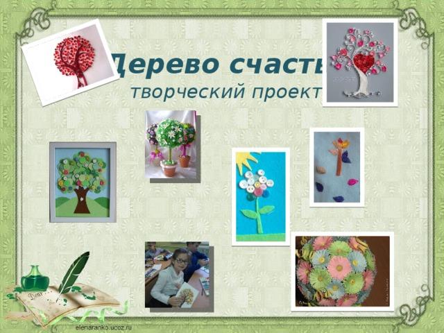 Дерево счастья  творческий проект