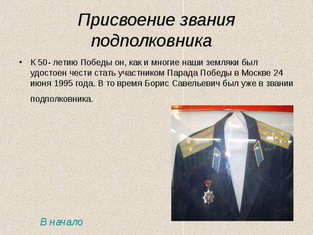 Поздравление с получением звания подполковник женщине картинки