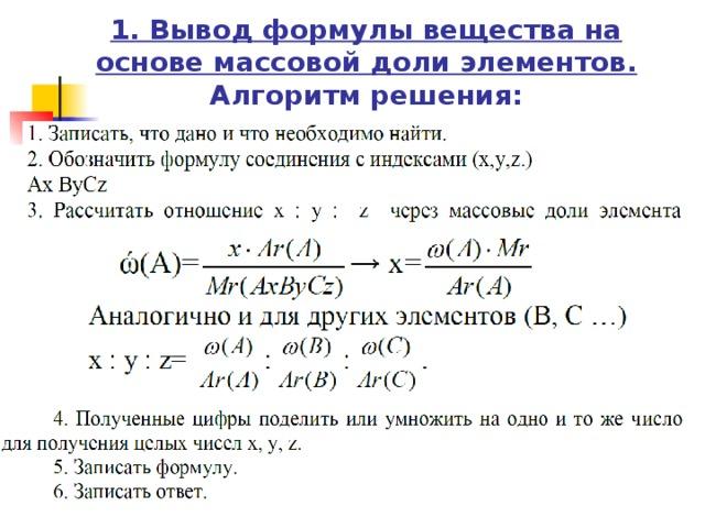Решение задач на вывод формул органических решение задач математике 6 класс
