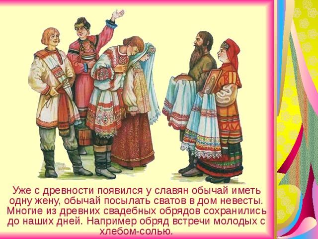 генератор подключен картинки древних славян их быт нравы обычаи верования мастика