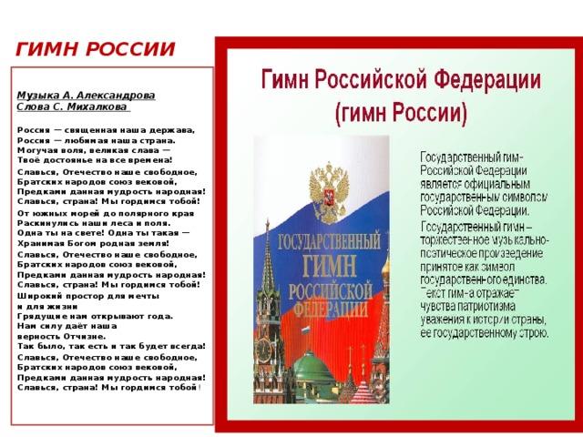 История гимны россии картинки