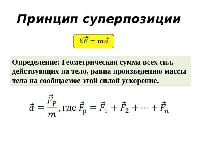 Принцип суперпозиции сил решение задач решение задачи 6 класс 419