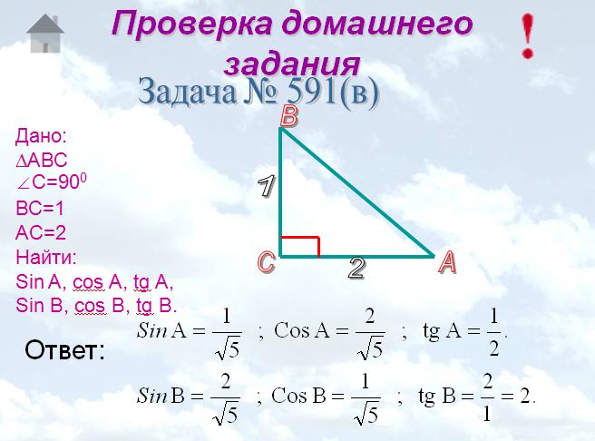 Определение синуса косинуса тангенса решение задач определить уровень звукового давления решить задачу