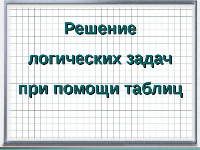 Логические задачи 6 класс с решением примеры решения задач с процедурами в паскале