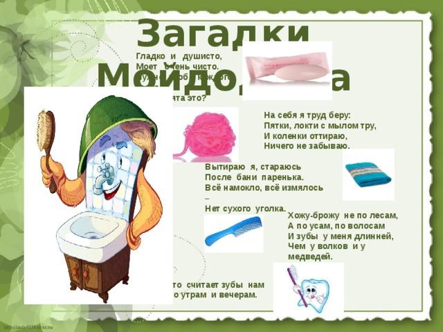 Стихи про полотенце для детей короткие