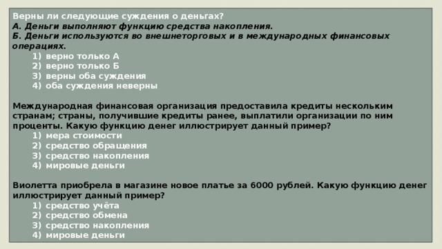 при оплате кредита деньги выполняют функцию взять деньги под проценты у частного лица москва