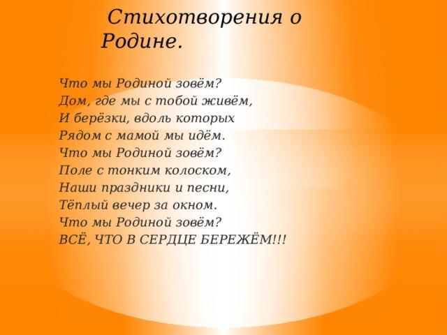стихотворение для 1 класса о родине представляем вам