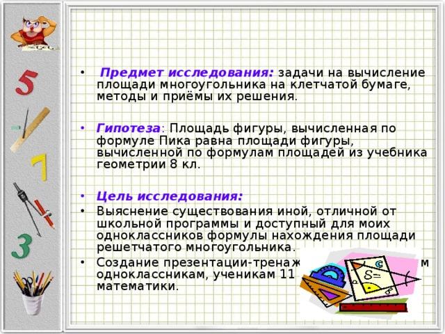 Задачи по математике с решением площадь двутавры решения задач