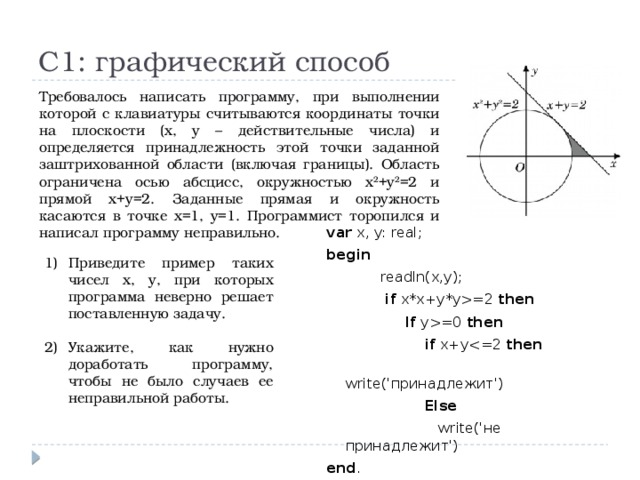 Егэ информатика решение задач с3 решение технических задач в matlab